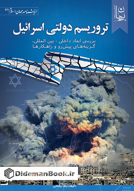 تروریسم دولتی اسرائیل