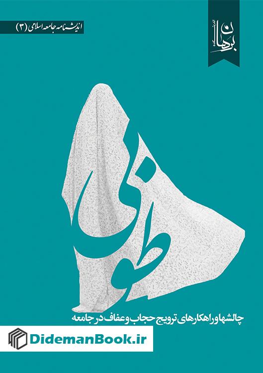 مجموعه «حجاب و عفاف»