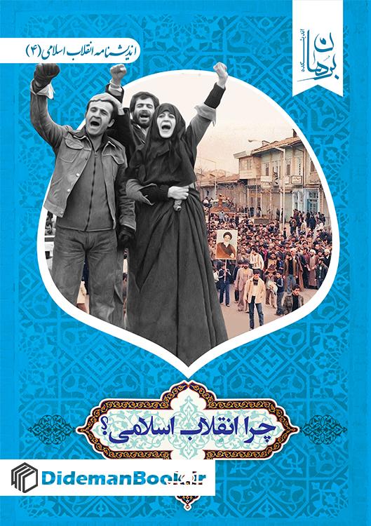 چرا انقلاب اسلامی؟