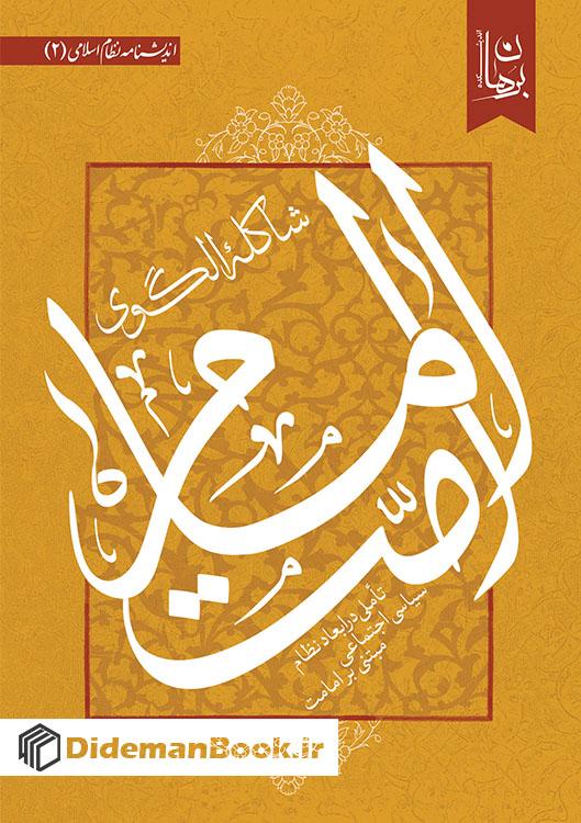 مجموعه مطالعاتی «نظام اسلامی»