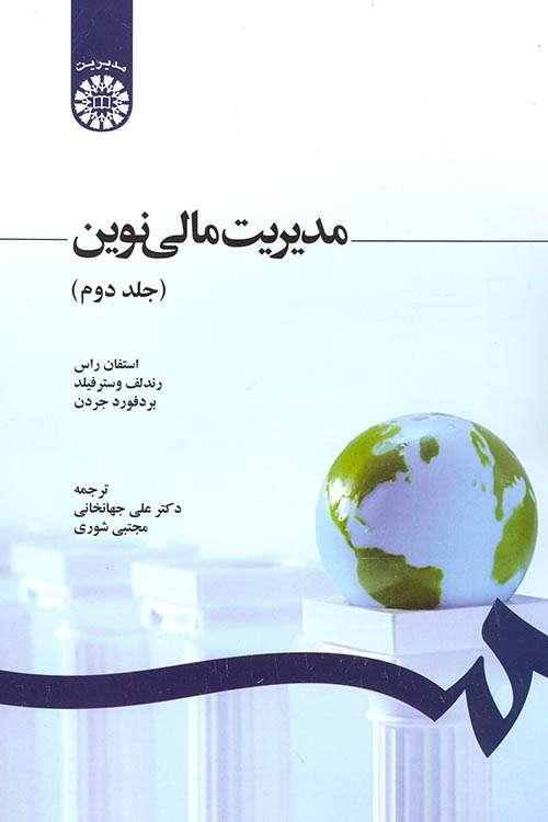 مدیریت مالی نوین (جلد دوم)