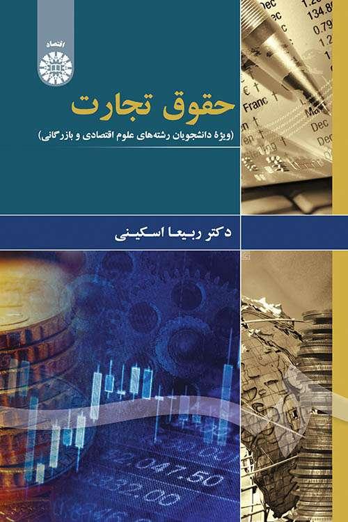 حقوق تجارت (ویژه دانشجویان علوم اقتصادی و بازرگانی)