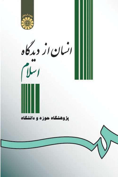 انسان از دیدگاه اسلام