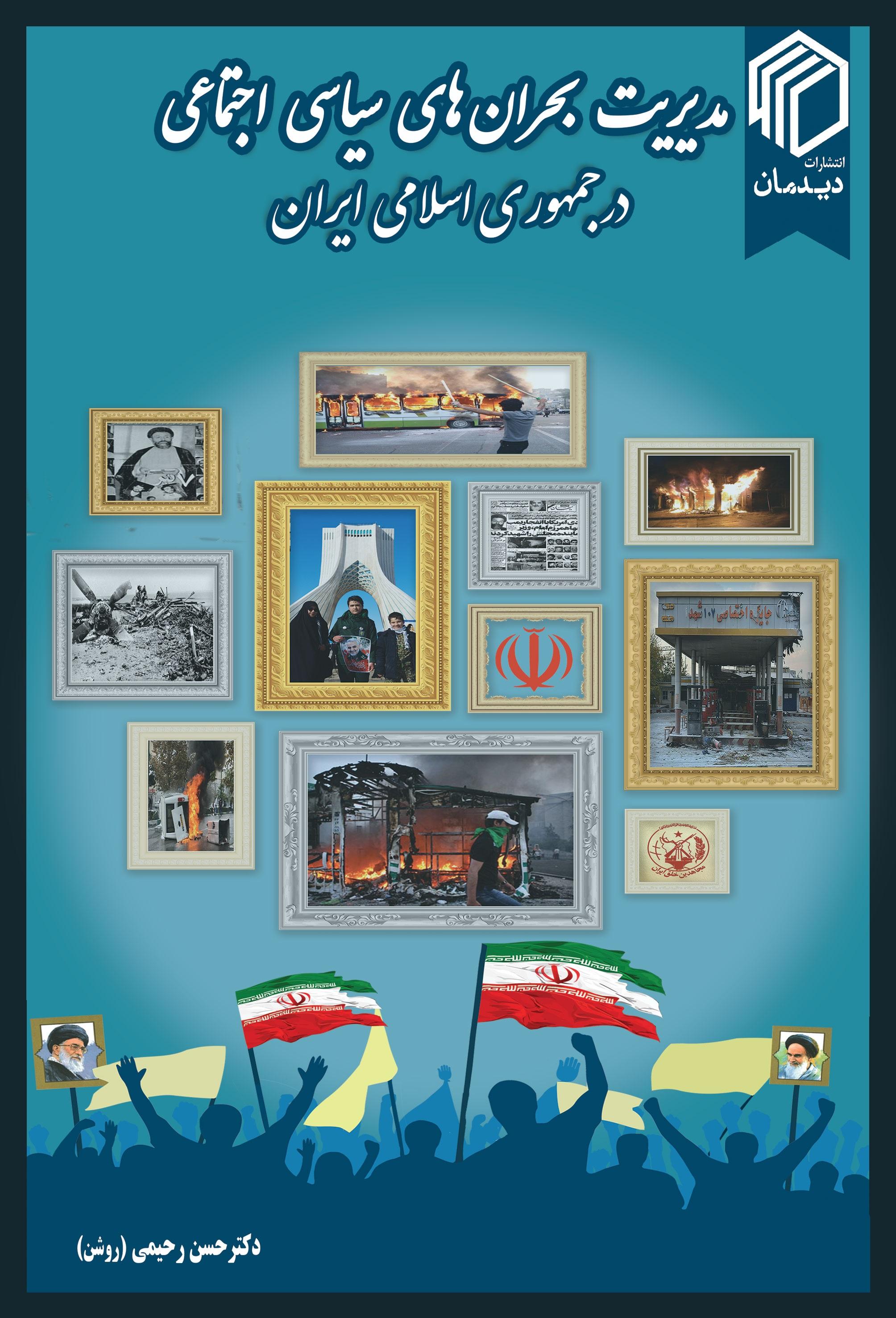 مدیریت بحرانهای-سیاسی اجتماعی در جمهوری اسلامی