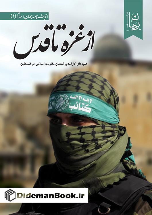 از غزه تا قدس