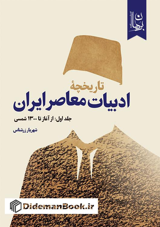 تاریخچه ادبیات معاصر ایران- جلد اول