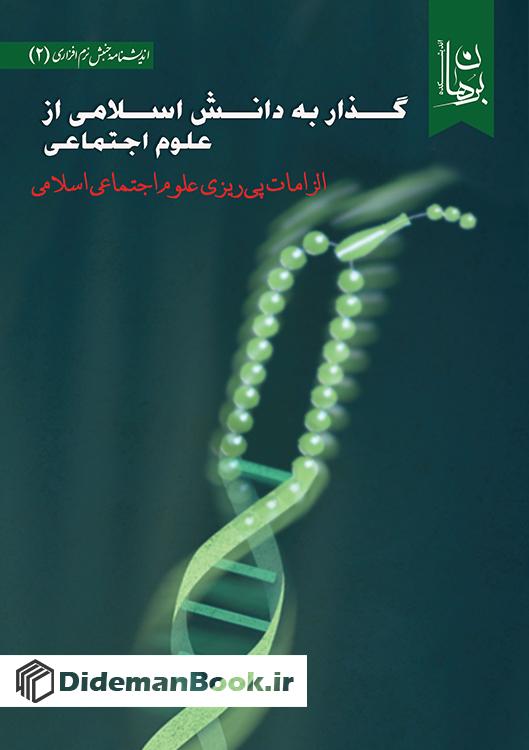 گذار به دانش اسلامی