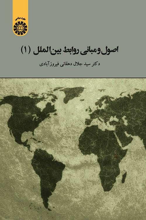 اصول و مبانی روابط بین الملل