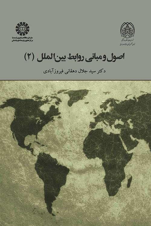 اصول و مبانی روابط بین الملل (2)