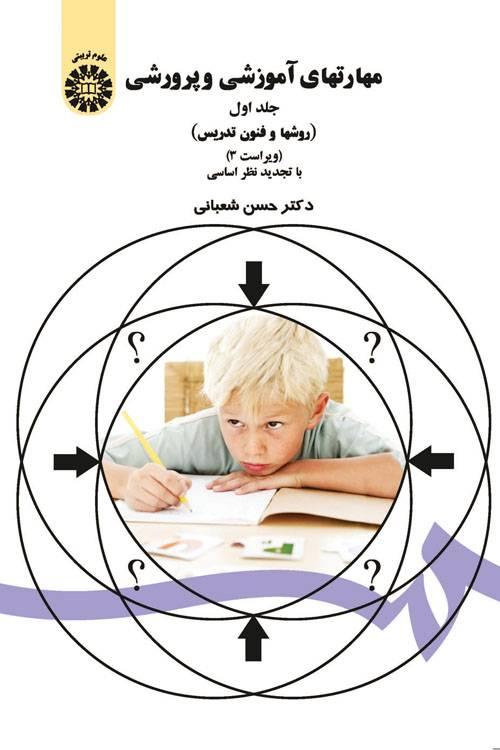 مهارتهای آموزشی و پرورشی: جلد اول (روشها و فنون تدریس)