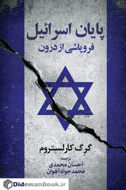 پایان اسرائیل؛ فروپاشی از درون