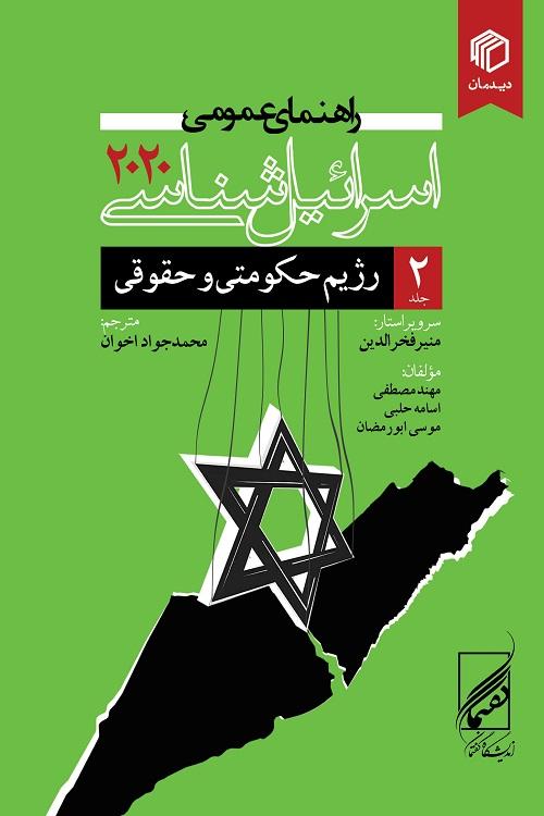 اسرائیل-شناسی 2020 -جلد2