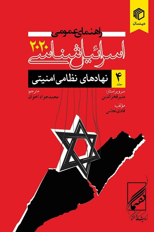 اسرائیل شناسی-جلد4